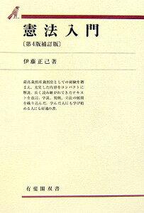 憲法入門第4版補訂版 (有斐閣双書) [ 伊藤正己 ]