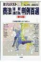 商法(総則・商行為)判例百選第5版 [ 江頭憲治郎 ]