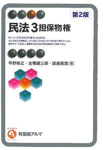 民法(3)第2版 担保物権 (有斐閣アルマ)