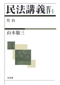 民法講義(4-1) 契約 [ 山本敬三 ]