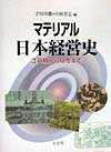 マテリアル日本経営史