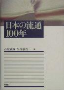 日本の流通100年