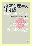 経済心理学のすすめ