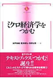 ミクロ経済学をつかむ (Textbooks tsukamu) [ 神戸伸輔 ]