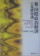 新・国際政治経済の基礎知識