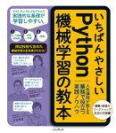 いちばんやさしいPython機械学習の教本