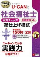 U-CANの社会福祉士実力チェック!総仕上げ模試(2015年版)