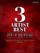 【予約】ピアノソロ 3アーティストBEST バラード セレクション