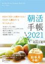 朝活手帳 2021