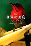 【謝恩価格本】世界の国鳥