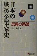 日本の戦後企業家史