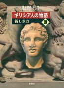 ギリシア人の物語3 新しき力