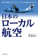 日本のローカル航空