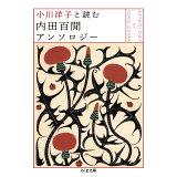 小川洋子と読む内田百□アンソロジー (ちくま文庫)