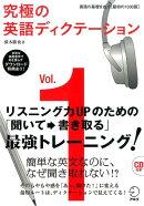究極の英語ディクテーション(vol.1)