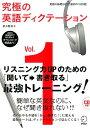 究極の英語ディクテーション(vol.1) 英語の基礎を成す「最初の1000語」 [ 横本勝也 ]