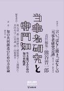 臨床心理学 増刊第10号ー当事者研究と専門知
