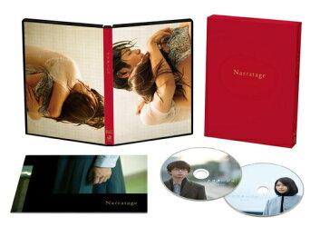 ナラタージュ DVD 豪華版