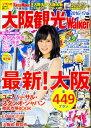大阪観光Walker(2016-17版) (ウォーカームック)