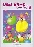 ぴあのどりーむワークブック(6)
