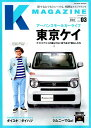 K MAGAZINE(Vol.3) 東京ケイ (GEIBUN MOOKS)