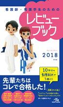 看護師・看護学生のためのレビューブック 2018