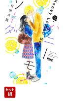 ハニーレモンソーダ 1-15巻セット (りぼんマスコットコミックス)