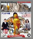 新TV見仏記24 日タイ修好130周年記念スペシャル アユタヤ編【Blu-ray】