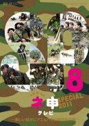 AKB48 ネ申テレビ スペシャル 〜新しい自分にアニョハセヨ韓国海兵隊〜