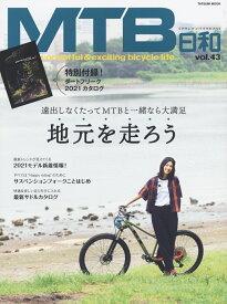 MTB日和(Vol.43) (タツミムック)