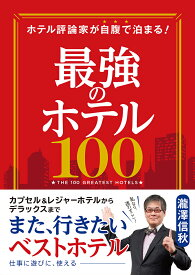 最強のホテル100 ホテル評論家が自腹で泊まる! [ 瀧澤信秋 ]