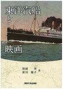 【謝恩価格本】東洋汽船と映画