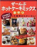 【バーゲン本】ぜーんぶホットケーキミックスのおやつ