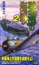 碧涛の海戦(2)