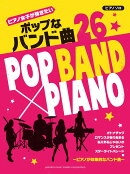 ピアノソロ ピアノ女子が弾きたい ポップなバンド曲26