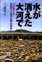 水が消えた大河で JR東日本・信濃川大量不正取水事件 [ 三浦英之 ]