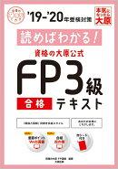 資格の大原公式FP3級合格テキスト('19-'20年受検対策)