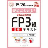 資格の大原公式FP3級合格テキスト('19-'20年受検対策) (合格のミカタシリーズ)