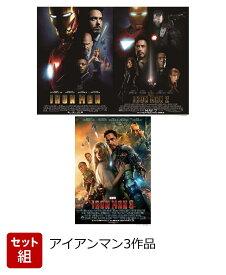 【セット組】アイアンマン3作品 MCU ART COLLECTION(数量限定)【Blu-ray】 [ ロバート・ダウニー・Jr. ]