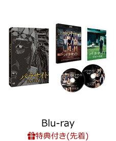 【先着特典】パラサイト 半地下の家族(クリアファイル&ポストカード2種&B2ポスター)【Blu-ray】 [ ソン・ガンホ ]