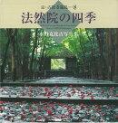 【バーゲン本】京・古社寺巡礼8 法然院の四季ー水野克比古写真集