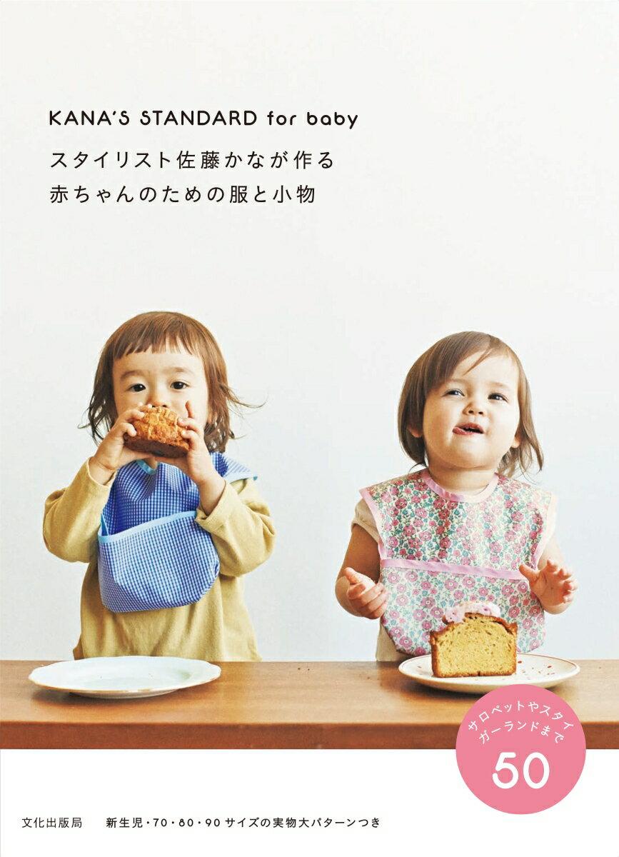 スタイリスト佐藤かなが作る赤ちゃんのための服と小物 KANA'S STANDARD for baby [ 佐藤 かな ]