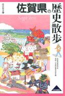 佐賀県の歴史散歩