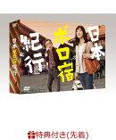 【先着特典】日本ボロ宿紀行 DVD BOX(B6クリアファイル付き)