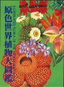 【バーゲン本】原色世界植物大図鑑