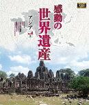 感動の世界遺産 アジア2【Blu-ray】