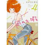 凪のお暇(4) (秋田レディースコミックスDX)