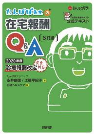 たんぽぽ先生の在宅報酬Q&A [ 永井 康徳 ]