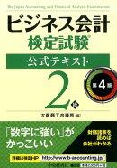 ビジネス会計検定試験公式テキスト2級第4版