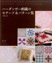 ハーダンガー刺繍のモチーフ&パターン集 Totsuka Embroidery [ 戸塚貞子 ]